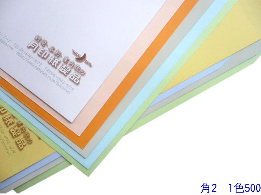 角2 コニーカラー85g L貼 500枚 [印刷1色]【smtb-k】【w1】