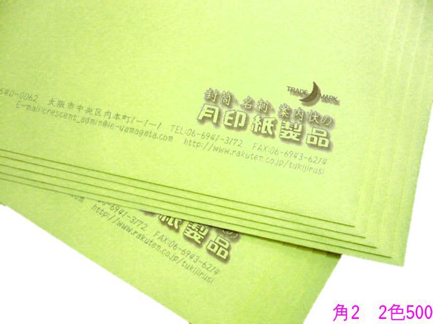 角2ウグイス85g L貼 テープ付 500枚 [印刷2色] 【smtb-k】【w1】