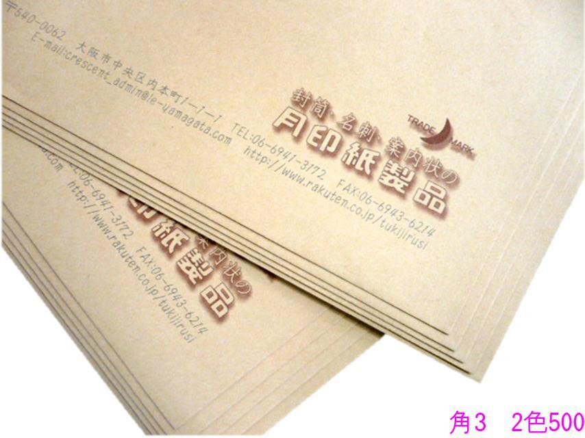 角3 クラフト85g L貼 500枚 [郵便枠+印刷2色]【smtb-k】【w1】【楽ギフ_名入れ】