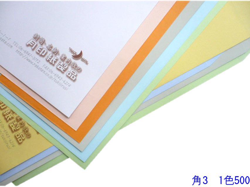 角3 コニーカラー85g L貼 500枚 [印刷1色]【smtb-k】【w1】【楽ギフ_名入れ】