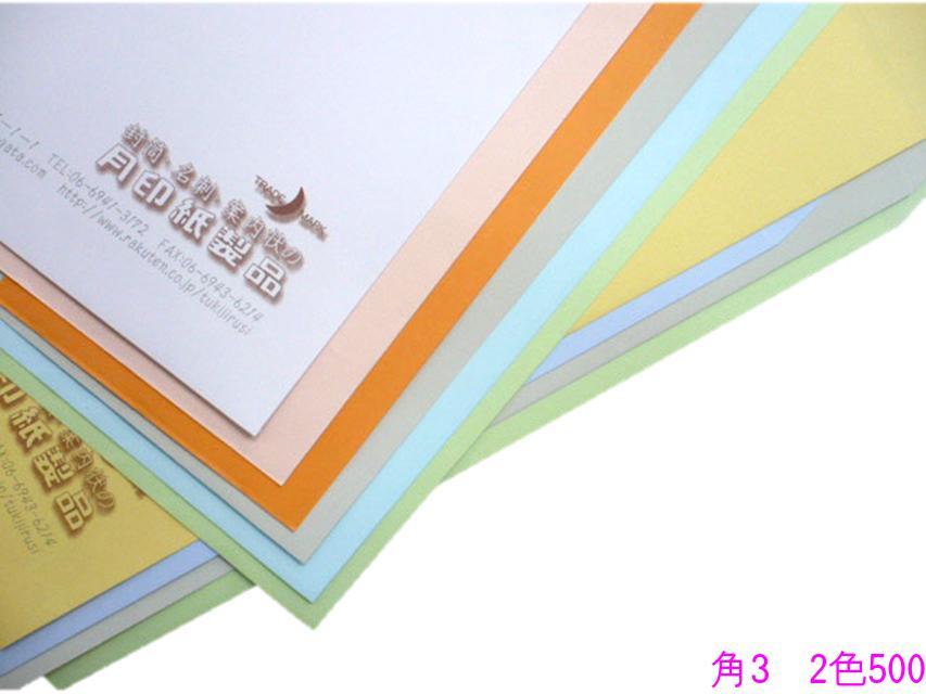角3 コニーカラー85g L貼 500枚[印刷2色] 【smtb-k】【w1】【楽ギフ_名入れ】