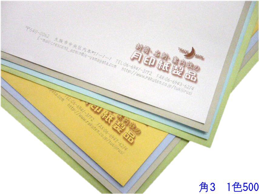 角3 ソフトカラー100g L貼 500枚 [印刷1色]【smtb-k】【w1】【楽ギフ_名入れ】