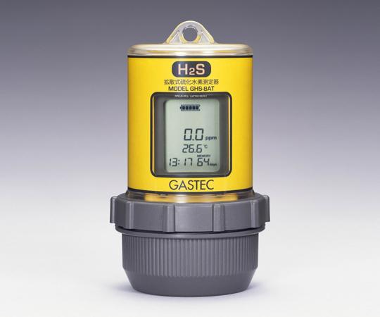 いまだけ!★最大P24倍★ 1/9-1/16【全国配送可】-拡散式硫化水素測定器 GHS-8AT(3000) ガステック 型番GHS-8AT(3000) aso 1-8292-05 -【医療・研究機器】