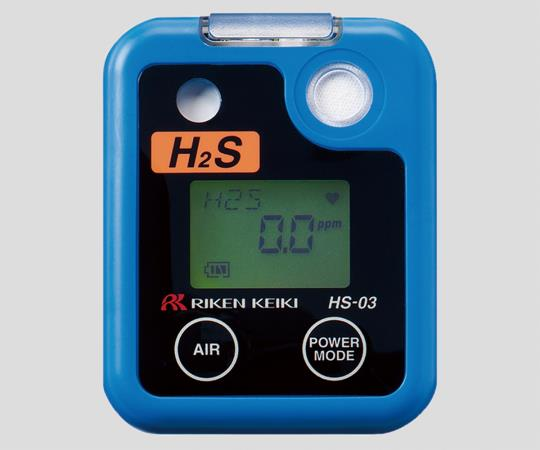 いまだけ!★ポイント最大15倍★【全国配送可】-ポケッタブルガスモニター HS-03 硫化水素(H2S) 型番 HS-03 aso 1-9726-13 -【医療・研究機器】