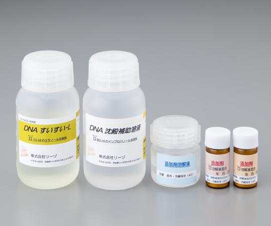 いまだけ!★ポイント最大15倍★【全国配送可】-DNA抽出試薬 (脂質の多い植物種子用) リーゾ 型番DS-0006 aso 2-4084-05 -【医療・研究機器】
