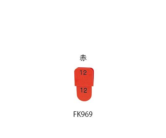 いまだけ!★ポイント最大16倍★【全国配送可】-親子札 KF969-1 連番51~100 赤 光 型番KF969-1 aso 7-4169-06 -【医療・研究機器】