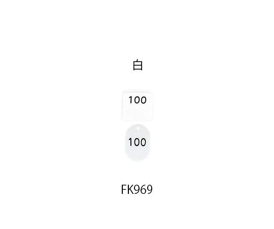 いまだけ!★ポイント最大16倍★【全国配送可】-親子札 KF969-6 連番51~100 白 光 型番KF969-6 aso 7-4169-10 -【医療・研究機器】