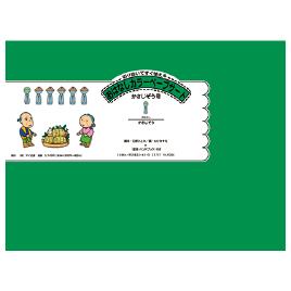 【教育施設様限定商品】-ed 166444 ペープサート かさじぞう メーカー名 アイ企画-【教育・福祉】