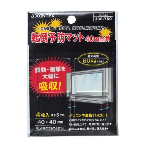 最大P16倍 お気軽にお見積もりご依頼下さい お求めやすく価格改定 ポイント最大16倍 全国配送可 -転倒予防マット 40 40mm 4枚 A703J ジョインテックス メーカー在庫品 jtx JOINTEX 品番 売り出し 4547345018704 JAN 330760- JTX