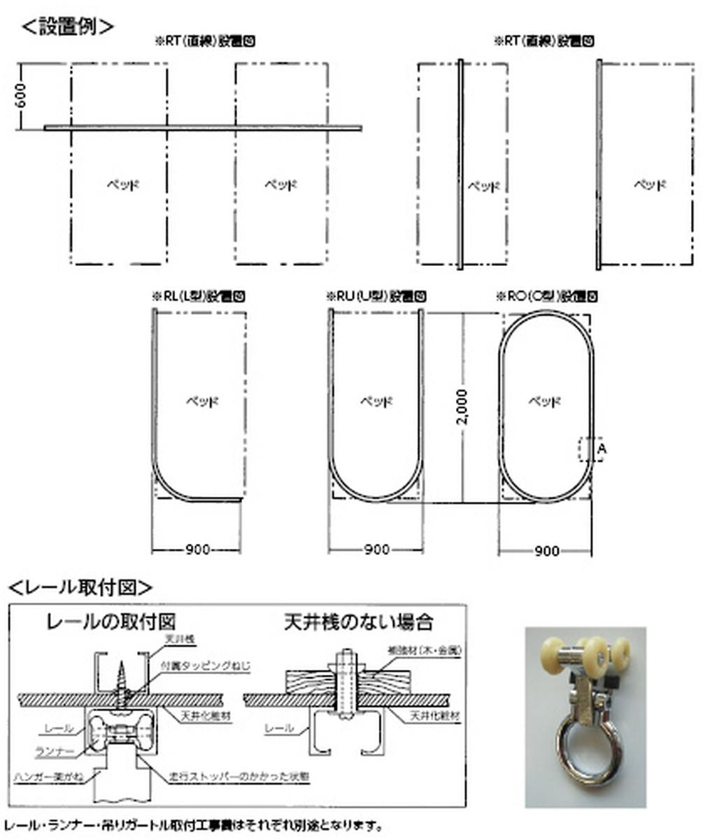 【送料無料】-天井走行レール O型(病室用) RO-10(90X200CM) 品番 my01-4895-05-- 1入り-【MY医科器機】