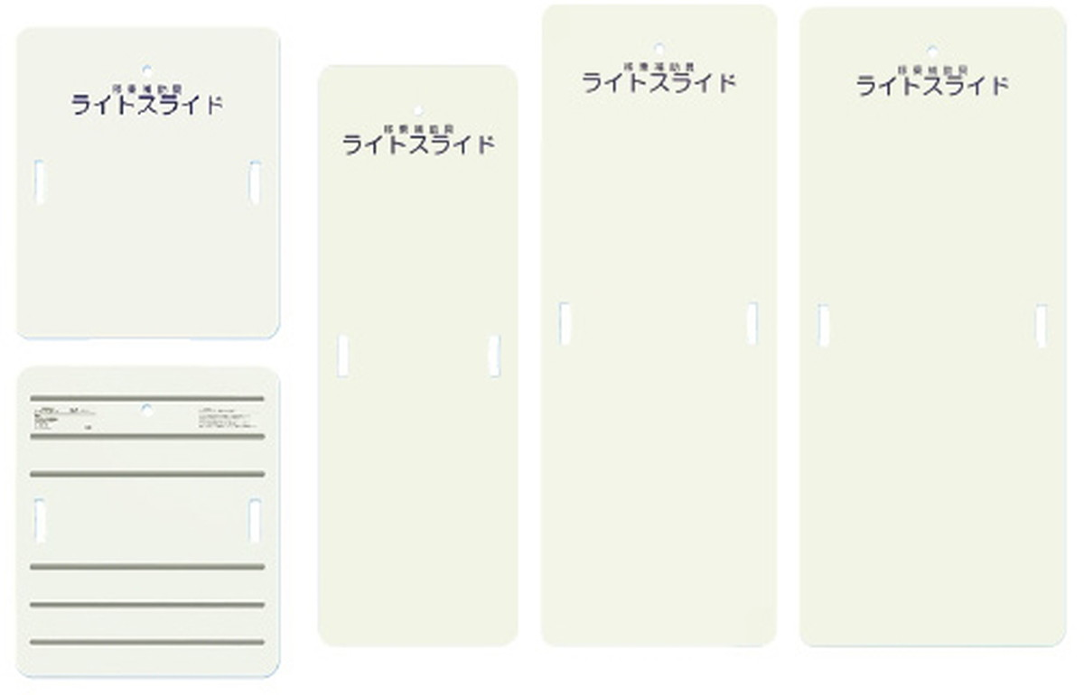 【送料無料】-ライトスライド(Sサイズ) LS-S(480X1400MM) 品番 my24-4290-01-- 1入り-【MY医科器機】JAN 4958519700026
