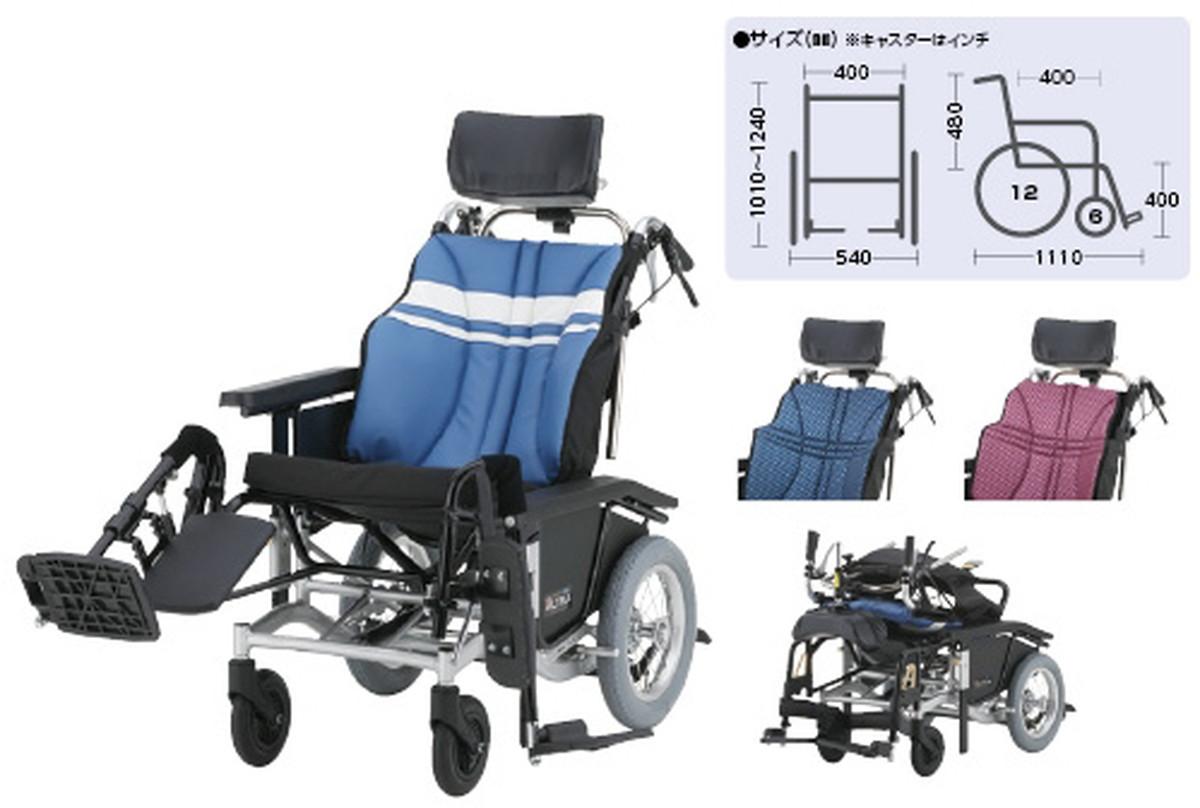 【送料無料】-ティルト&リクライニング車いす NAH-UC・LO 品番 my24-4869-0001 1入り-【MY医科器機】
