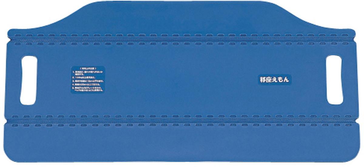 ★最大P24倍★ 1/9-1/16【送料無料】-移座えもんボード ブルー 品番 my24-6582-02-- 1入り-【MY医科器機】JAN 4560260160280