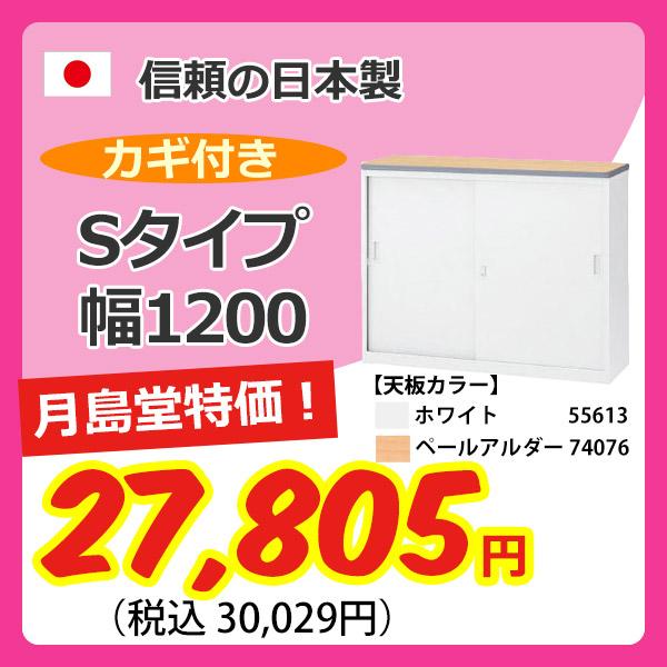 ★ポイント最大14倍★【送料別途 ご注文時に必ず配送表をご確認ください】-NSハイカウンター Sタイプ W1200(鍵付) NSH-12S 新品 完成品 日本製-【t-skf0110】