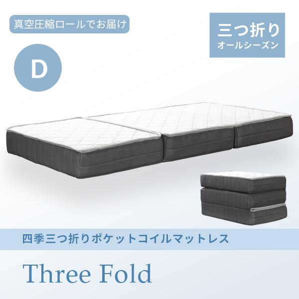 ★最大P23倍★ 8/4-8/9四季三つ折りポケットコイルマットレスダブルサイズ
