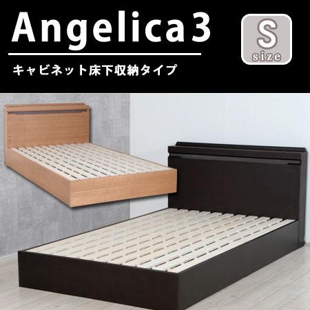 ★ポイント最大13倍★木製ベッド フレーム シングルサイズ (マットレス別売)選べる2カラー ダーク色 ナチュラル色アンゼリカ3 キャビネット 床下収納すのこ収納BED