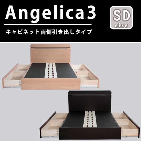 ★最大P23倍★ 8/4-8/9木製ベッド フレーム セミダブルサイズ (マットレス別売)選べる2カラー ダーク色 ナチュラル色アンゼリカ3 キャビネット両側引き出しすのこ収納BED