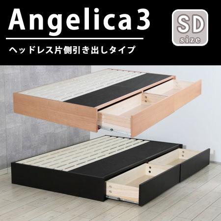 ★最大P23倍★ 8/4-8/9木製ベッド フレーム セミダブルサイズ (マットレス別売)選べる2カラー ダーク色 ナチュラル色アンゼリカ3 ヘッドレス片側引き出しすのこ収納BED