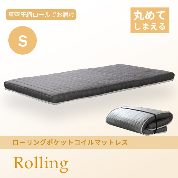 ★最大P23倍★ 8/4-8/9ローリングポケットコイルマットレスシングルサイズ