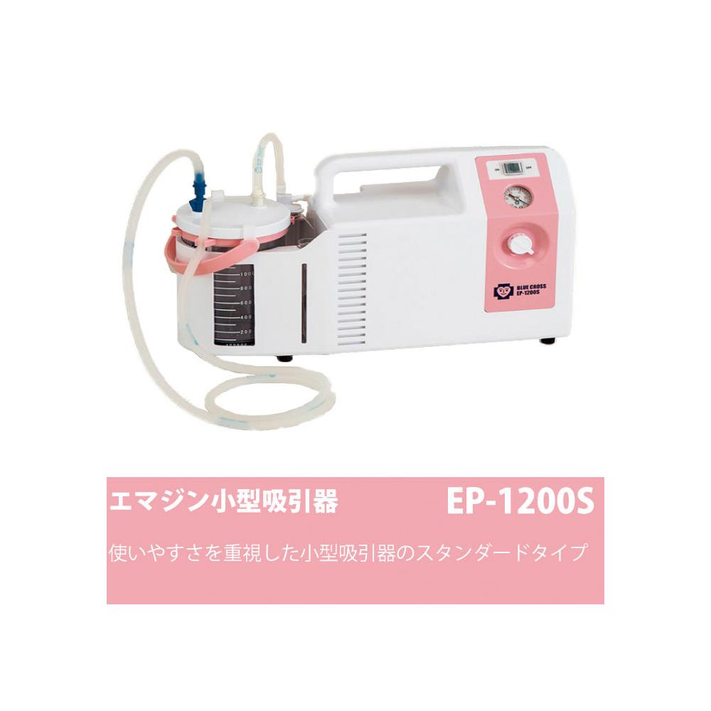 EP-1200S JAN ピンク エマジン小型吸引器 G1119 4560171827746 品番 ブルークロス 1310270