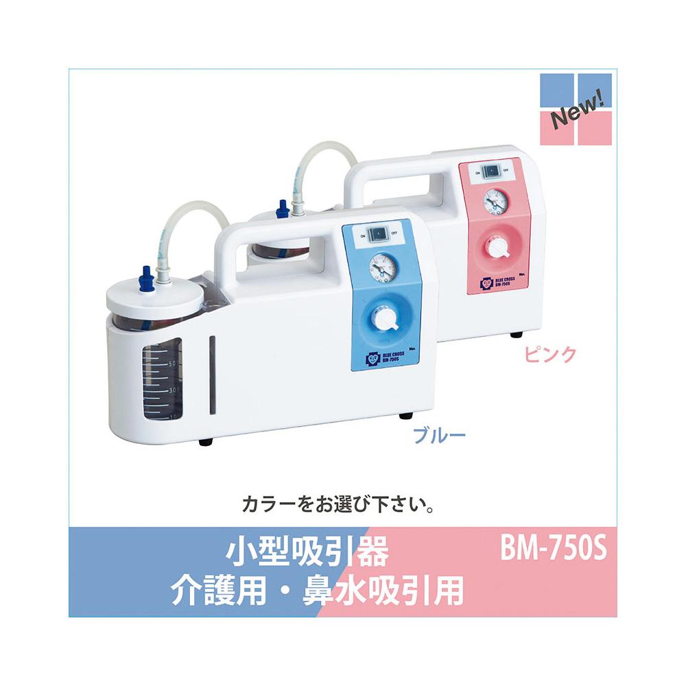 エマジン小型吸引器 BM-750S ブルー ブルークロス 品番 1310310 G11171 JAN 4560171827791