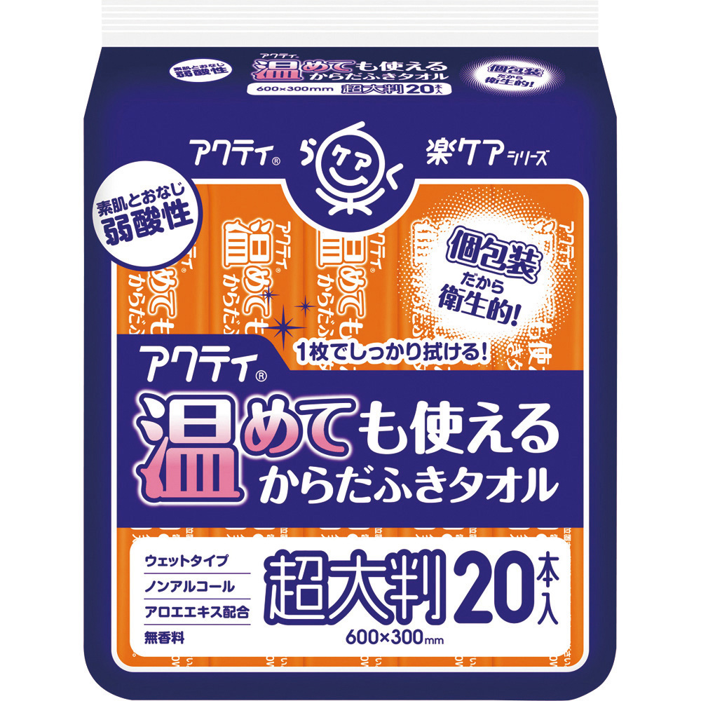 7 4-11 P最大23倍 お気軽にお見積もりご依頼下さい ポイント最大15倍 日本製 アクティ温めて使エルからだふきタオル20本入 袋 日本製紙クレシア 買物 80805 JAN 品番 4901750808051 B1284