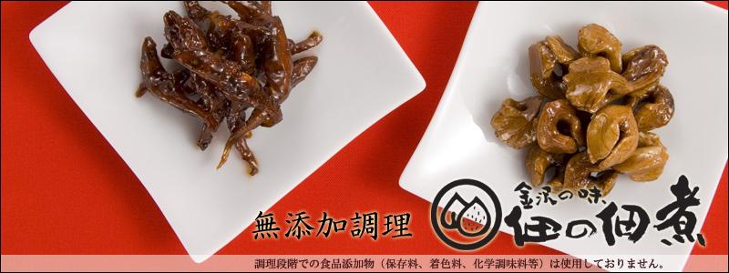 金沢の味「佃の佃煮」楽天市場店:健康と安全性にこだわった、金沢の無添加の佃煮をどうぞ。