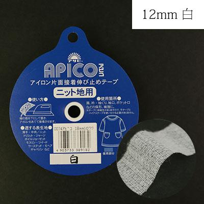 テープ アイロン片面接着伸び止め テープ ニット地用 アピコ 12mmx20m 白   つくる楽しみ