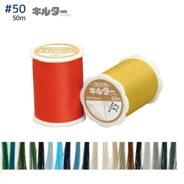 FK75-b キルト 糸 キルター ソフト 50番手 50m B フジックス キルト 糸 キルター ソフト 50番手 50m B フジックス