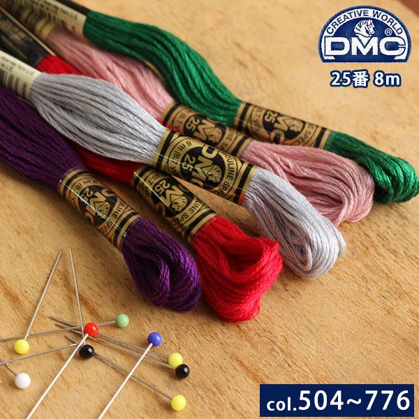 DMC1008F-b 糸 刺繍糸 ( 刺しゅう糸 ) DMC 25番 8m Art1008F 【 サテン カラーB】 | つくる楽しみ 糸 刺繍糸 ( 刺しゅう糸 ) DMC 25番 8m Art1008F 【サテン カラーB】 | つくる楽しみ