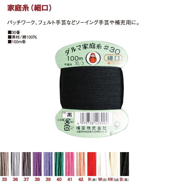 FDRS-35-B 糸 ダルマ 家庭糸 細口 #30 100m 上等 補修 正規品 ボタン付け糸 つくる楽しみ 手縫い糸