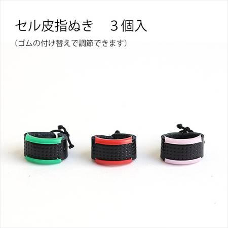 選択 昔ながらの指ぬき ゴムで調整できるフィット感 日本全国 送料無料 手芸道具 セル皮指ぬき つくる楽しみ クラフト シンブル 手芸