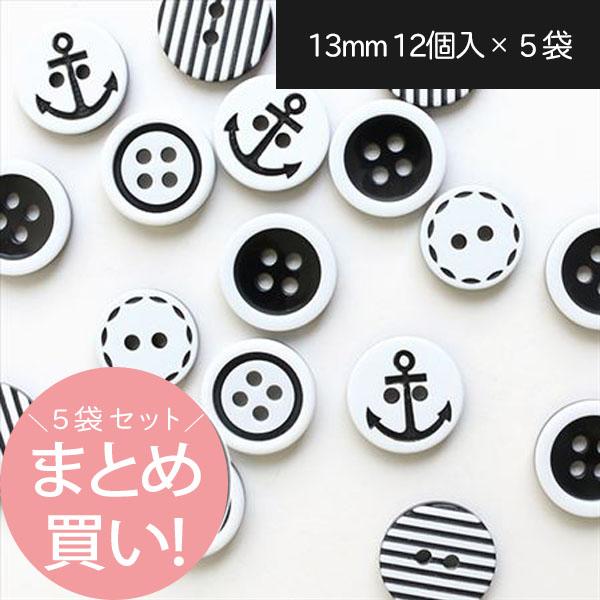 店 CG-MARINE-13 まとめ買い ツートンマリンボタン 13mm 大特価!! 1袋12個入り×5袋セット つくる楽しみ プラスチックボタン