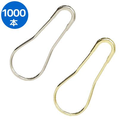(お徳用1000本) ニットピン 約21mm