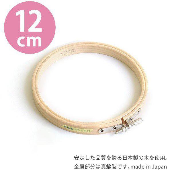 【SALE対象 9.18-26】S2-2 刺しゅう枠 12cm S2-2 | つくる楽しみ 0918sale