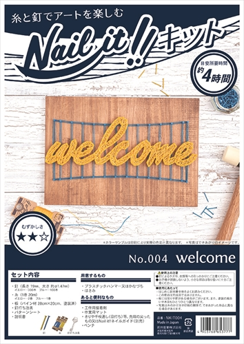 Nail it ネイルイット ストリングアートキット welcome