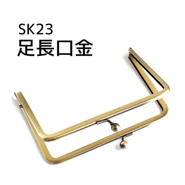 SK23 足長口金 最新 がま口 特売 1個入 W15.2×11cm 差し込みタイプ