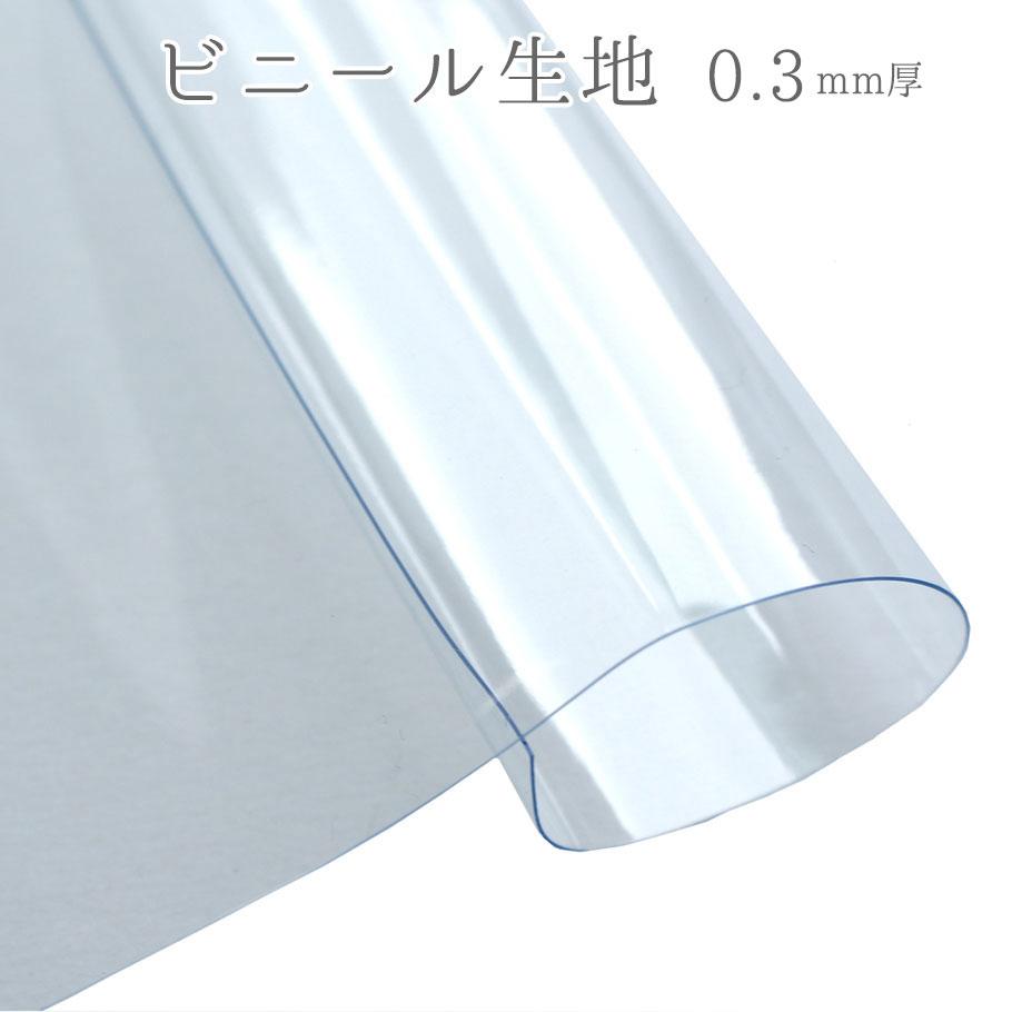日時指定 ビニール 透明 生地 カット可 10%OFF 切り売り PVL-5 つくる楽しみ 巾91.5cm 最低単位30cm~10cm単位の切り売り 厚み0.3mm