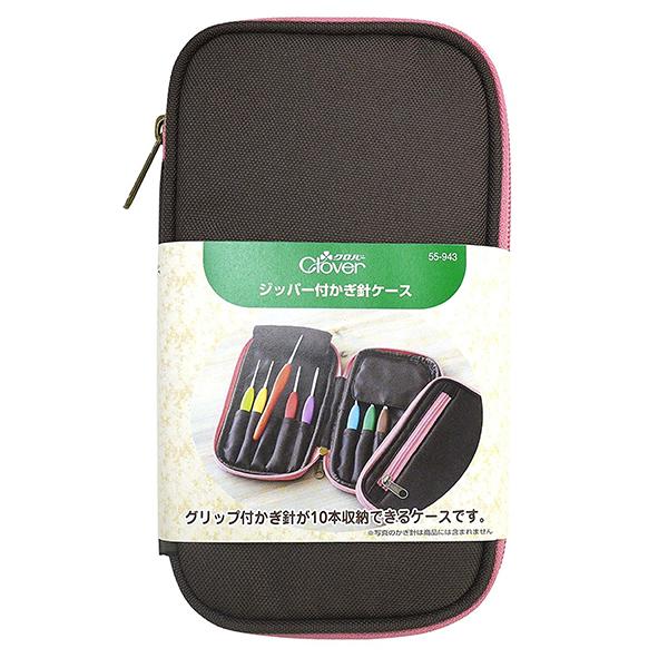 SALE対象 9.4-12 CL55-943 ジッパー付 激安通販専門店 2109sale お値打ち価格で クロバー 編み物 かぎ針ケース
