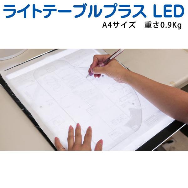 BN33364 トレース台 優先配送 ライトテーブルプラス A4 テレビで話題 LED