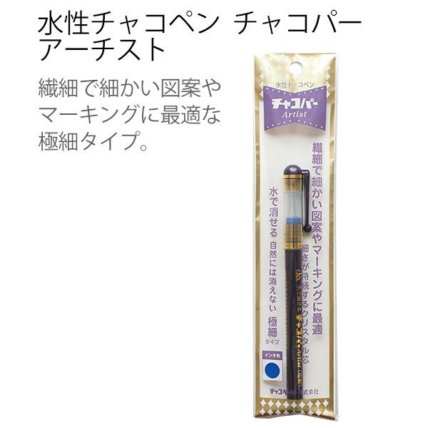 F10-BU 手芸 ソーイング のしるしつけに最適 水性チャコペン つくる楽しみ 半額 ペン 即納 アーチスト 極細 チャコパー