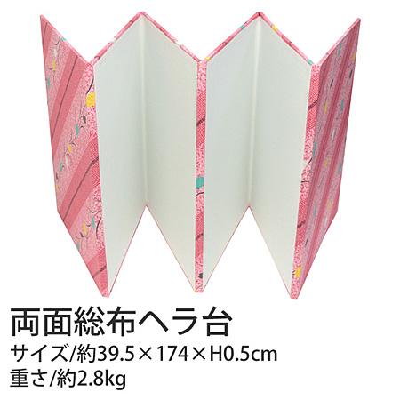 両面総布6つ折りヘラ台 W39.5×D29×H3.5cm | つくる楽しみ
