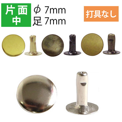 F3-31-34 高品質 片面 カシメ 販売 中 つくる楽しみ 50組入 頭径7mm 打具なし