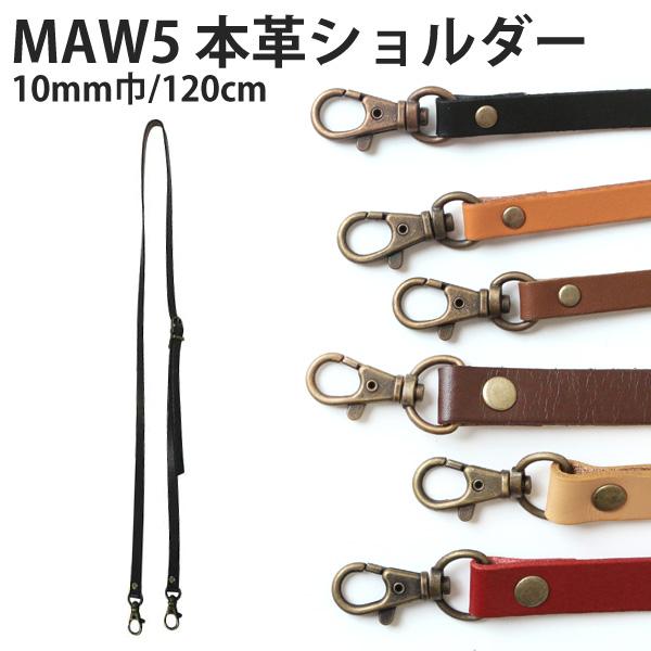 日本メーカー新品 SALE対象 9.4-12 MAW5 ナスカン付きショルダー 手さげタイプ1本手 2109sale ランキングTOP5 つくる楽しみ 105~120cm 巾10mm