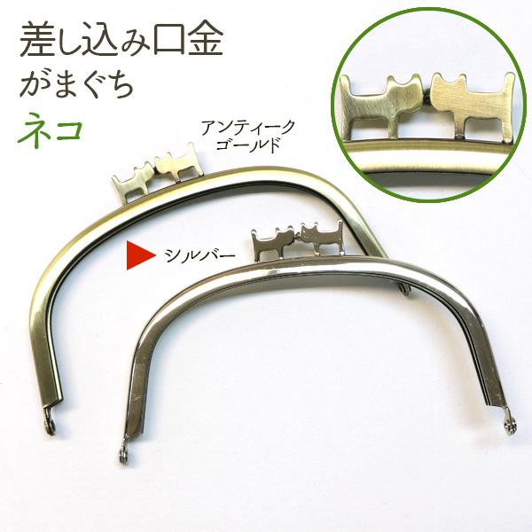 OPK4-S 激安☆超特価 メーカー公式 差し込み口金 がまぐち ねこ シルバー 12cm