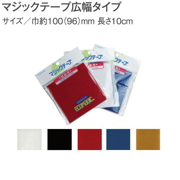 100R マジックテープ エコマジック 縫製用 10cmx10cm テープ マジックテープ ( エコマジック ) 縫製用 10cmx10cm | つくる楽しみ