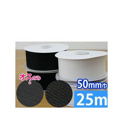 【取寄商品】【超徳用25m】マジックテープ(エコマジック)縫製用 巾50mmx25m 【Aオス】白・黒
