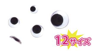 人形用の動く目玉 動眼 貼り付けタイプ 18mm ( 1000個入 ) CE-110-1000   つくる楽しみ