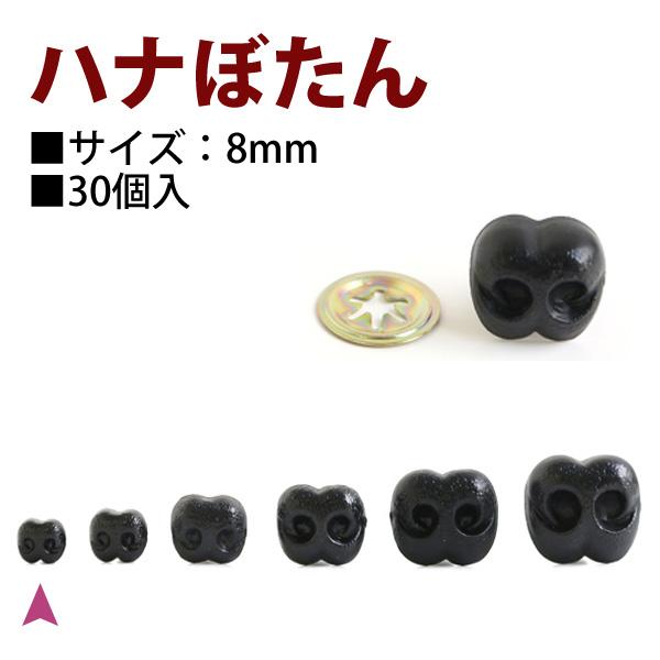 CE180 ハナボタン ノーズボタン はなボタン 鼻 まとめ買い特価 ボタン つくる楽しみ ノーズ 海外 8mm 30個入