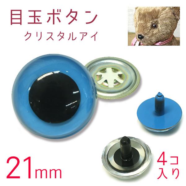 『1年保証』 CE250-254 目玉ボタン アイボタン クリスタルアイ 21mm 4個入 1年保証